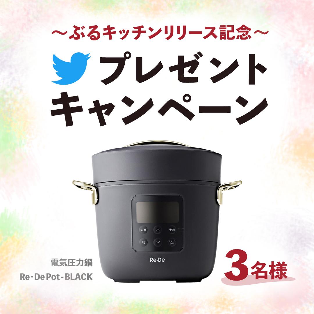 「ぶるキッチン」リリース記念Twitterキャンペーン