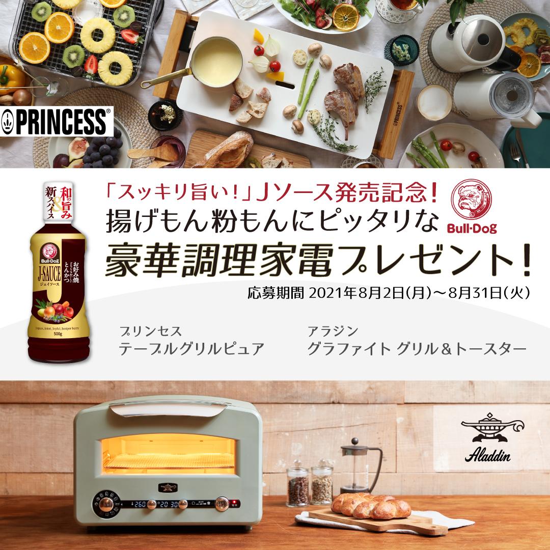 Jソース発売記念!豪華調理家電プレゼントキャンペーン